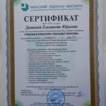 Сертификат 1-2 ступени гештальт-терапиевта