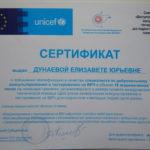 Сертификат ЮНИСЕФ