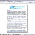 член всемирной сети клинической практики